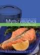 Мультиварка. Здоровое питание